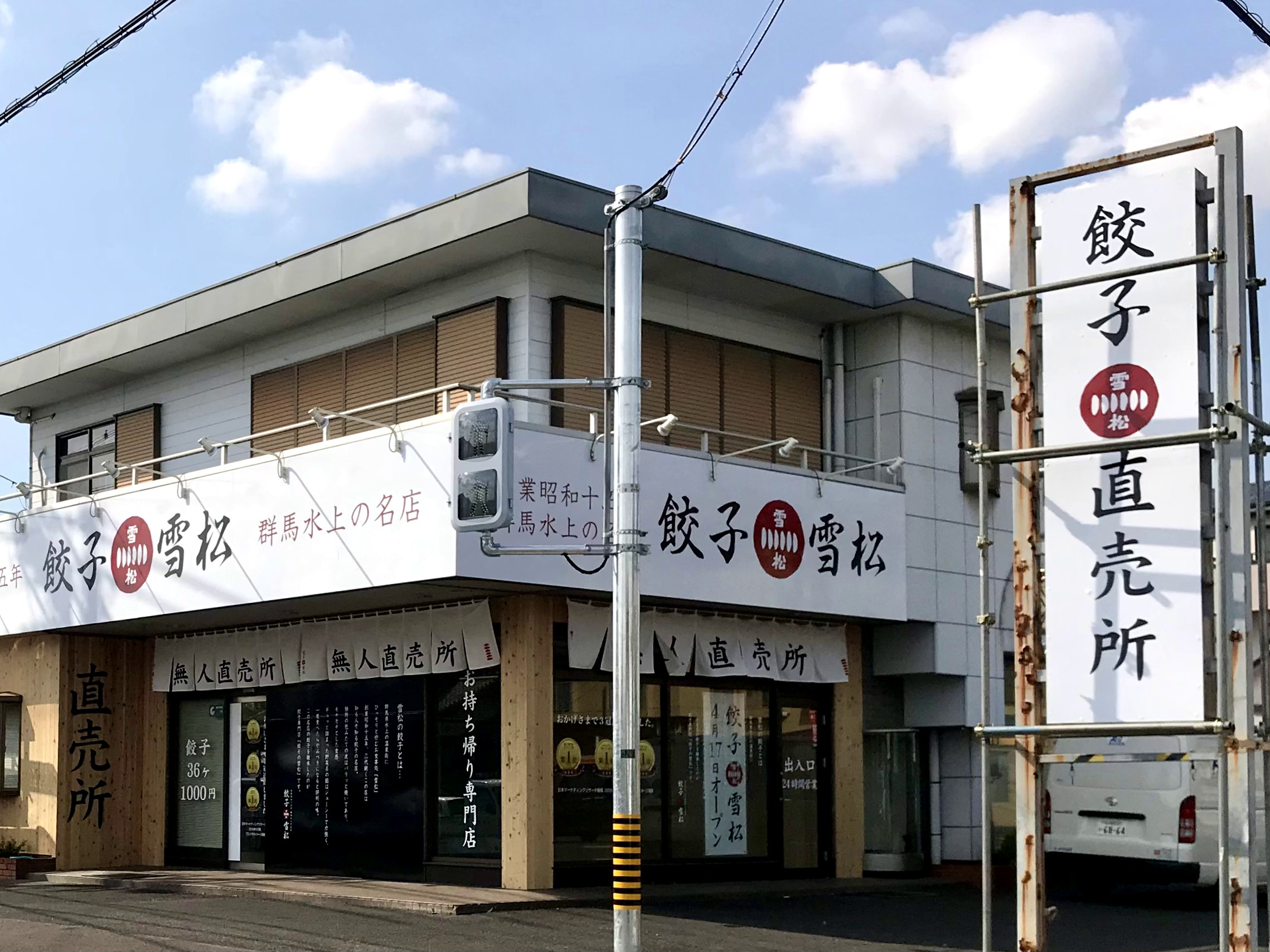 犬山持ち帰り餃子専門店雪松