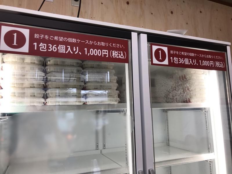 犬山 餃子 雪松 購入方法1
