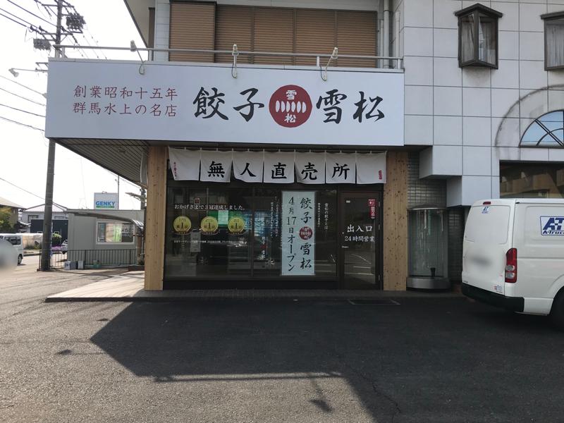 餃子雪松1 駐車場