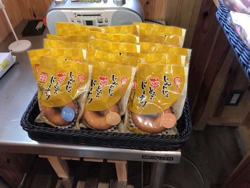 犬山 自然薯工房6 持ち帰り お土産 ドーナツ
