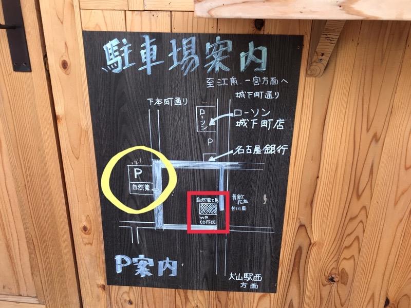 犬山 自然薯工房7 駐車場