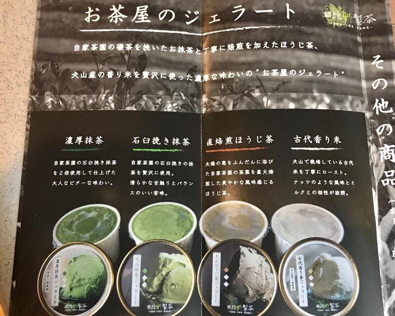 犬山 自然薯工房21 ジェラートメニュー