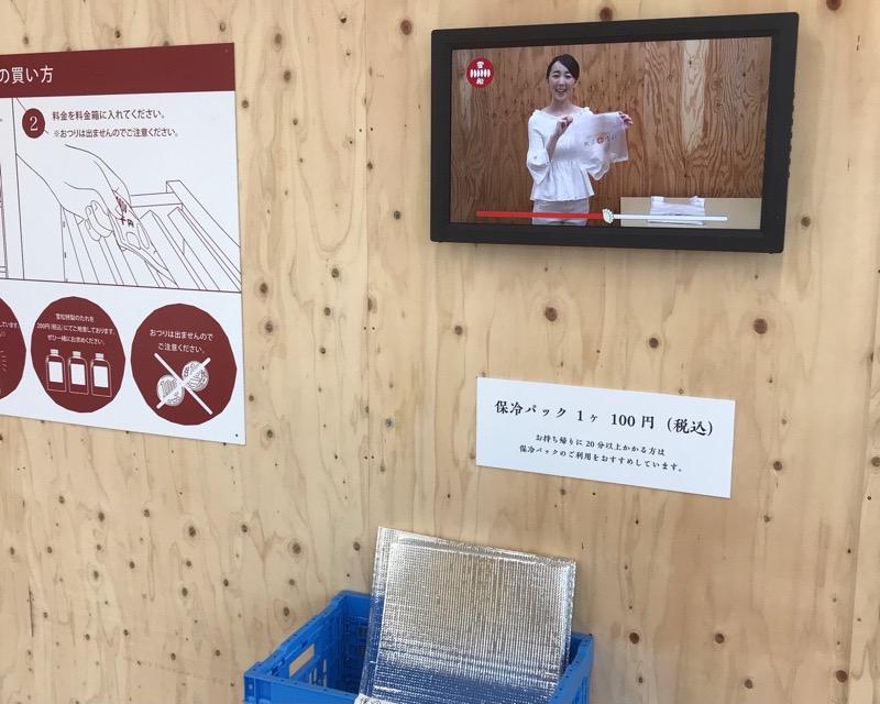 犬山 冷凍餃子 雪松22 購入方法