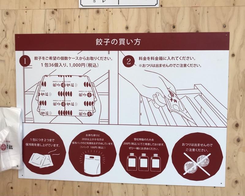 犬山 冷凍 餃子 雪松24 テイクアウト