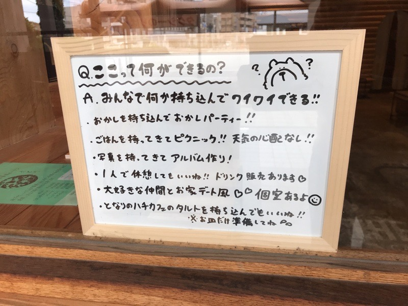 犬山 ハチ公園3 利用方法