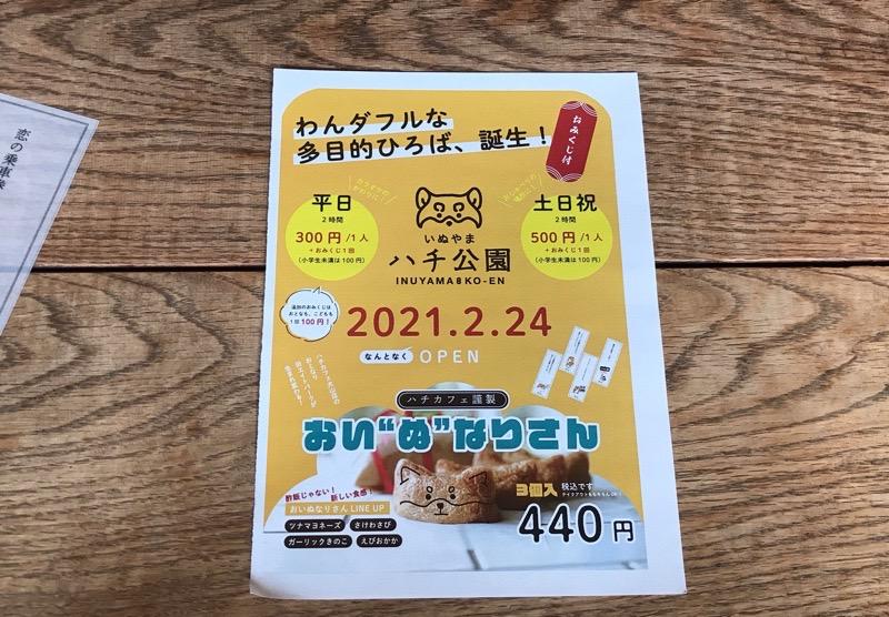 犬山 ハチ公園13 レンタルスペース メニュー おいなりさん