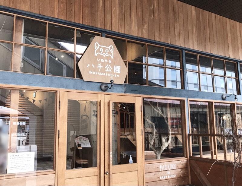 犬山 ハチ公園21 レンタルスペース エイトパークカフェ