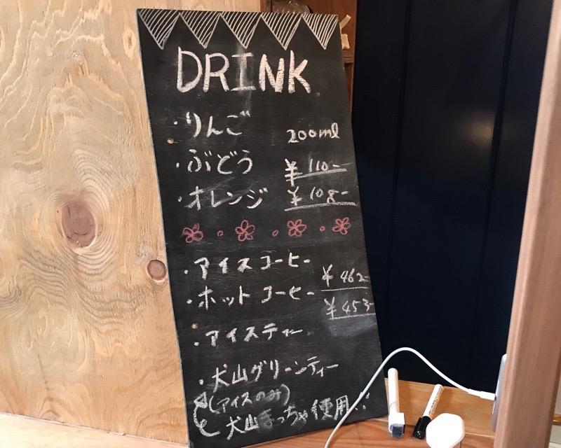犬山 ハチ公園12 レンタルスペース ドリンクメニュー