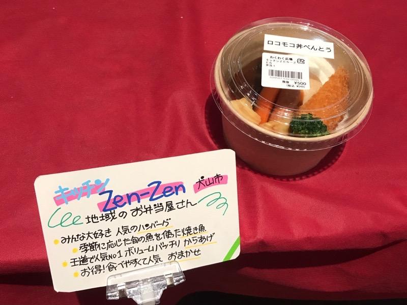 犬山 キッチンZEN-ZEN わくわく広場 お弁当