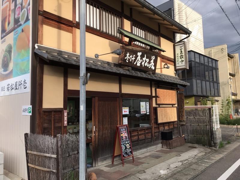 犬山 和菓子 若松屋阡壱17 店舗
