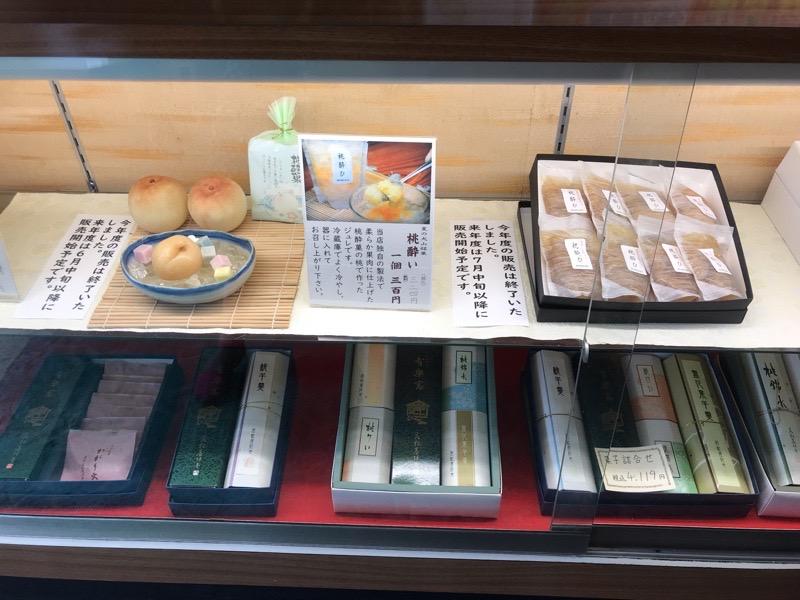 犬山 和菓子 若松屋阡壱8 桃酔菓