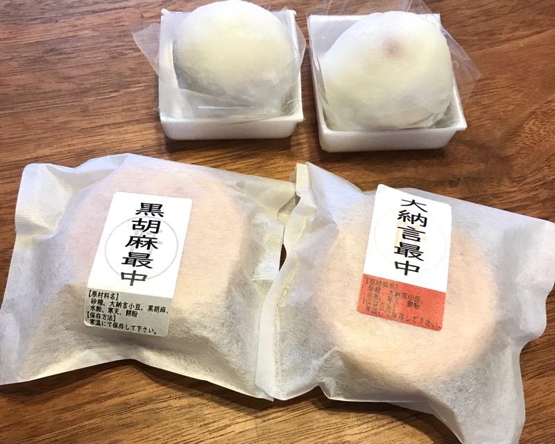 犬山 和菓子 若松屋阡壱12 いちご大福 最中