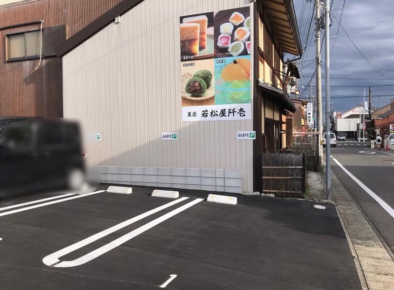 犬山 和菓子 若松屋阡一1 駐車場