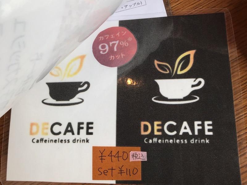 犬山 トナカフェ6 モーニング コーヒー