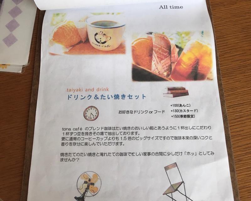 犬山 トナカフェ8 たい焼きセット メニュー モーニング
