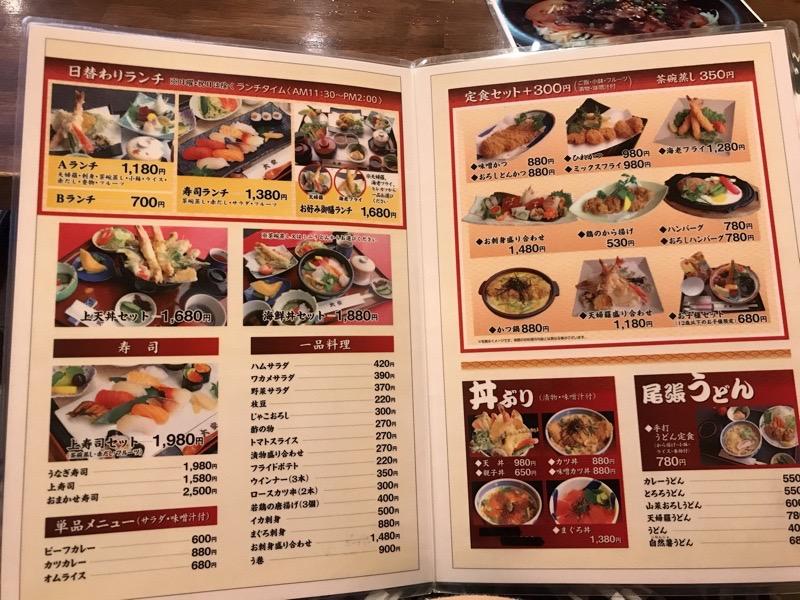 犬山 レストラン大安19 メニュー ランチ