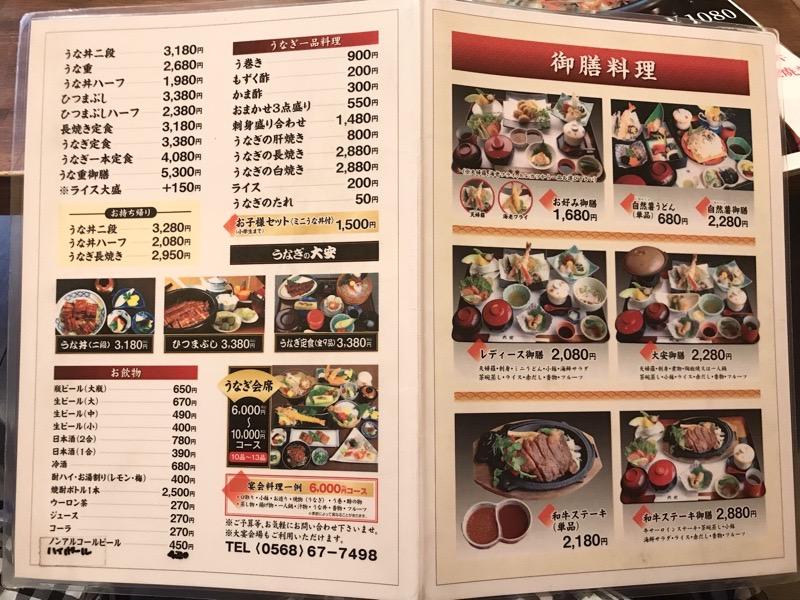 犬山 レストラン大安21 メニュー ランチ うなぎ