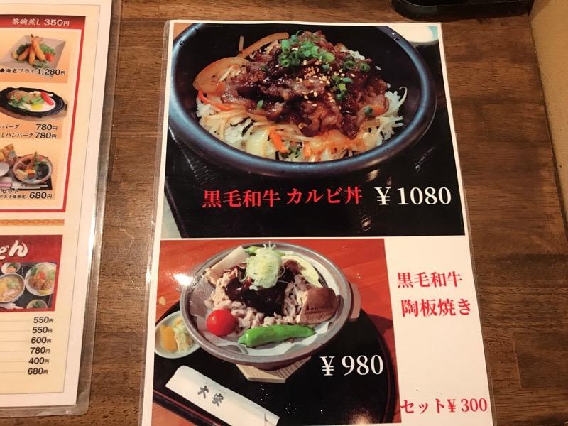 犬山 レストラン大安22 メニュー 黒毛和牛