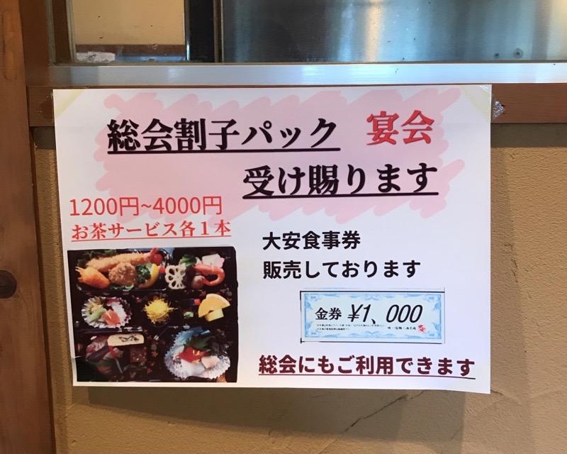犬山 レストラン大安23 割子 弁当 ランチ