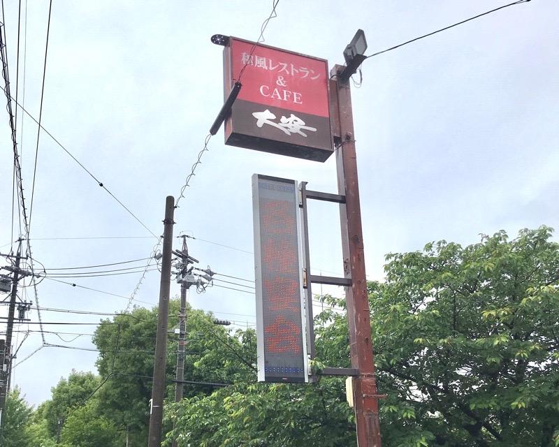 犬山 レストラン大安2 看板