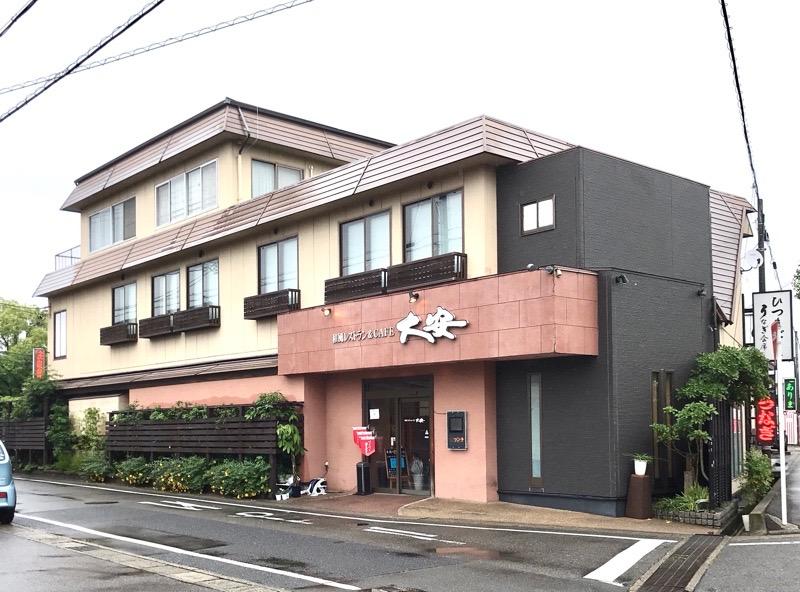 犬山市 レストラン大安1 ランチ