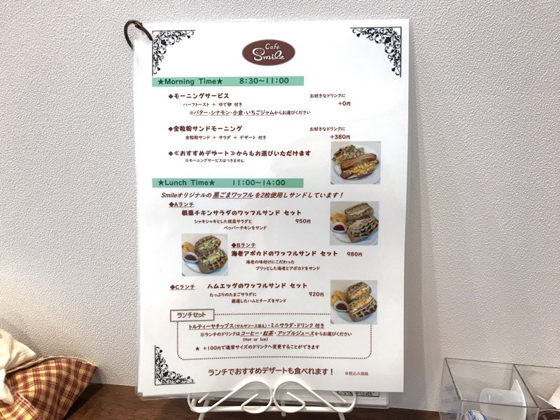 犬山 カフェスマイル7 モーニング ランチ メニュー ワッフル 羽黒 オープン