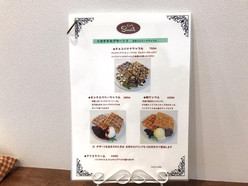 犬山 カフェスマイル6 ワッフル メニュー 羽黒 オープン