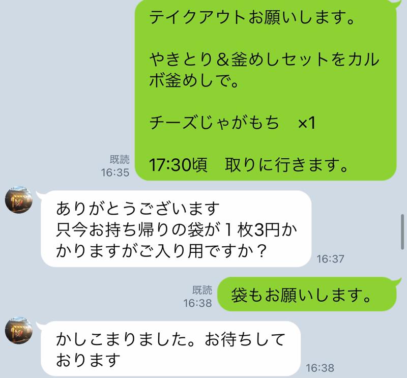 犬山 扇屋6 テイクアウト LINE 焼き鳥