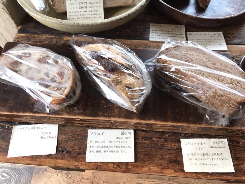 扶桑 犬山 ハード系 パン 二兎6