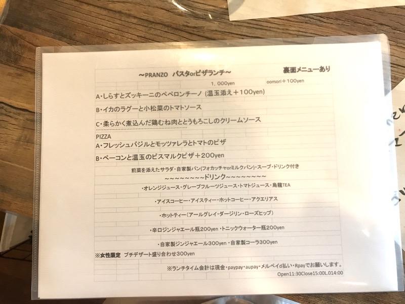 犬山 ランチ パスタ ピザ メニュー
