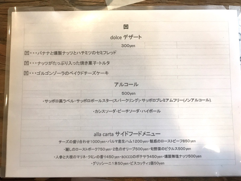 犬山 ランチ ボッコ BOCCO8 パスタ ピザ メニュー