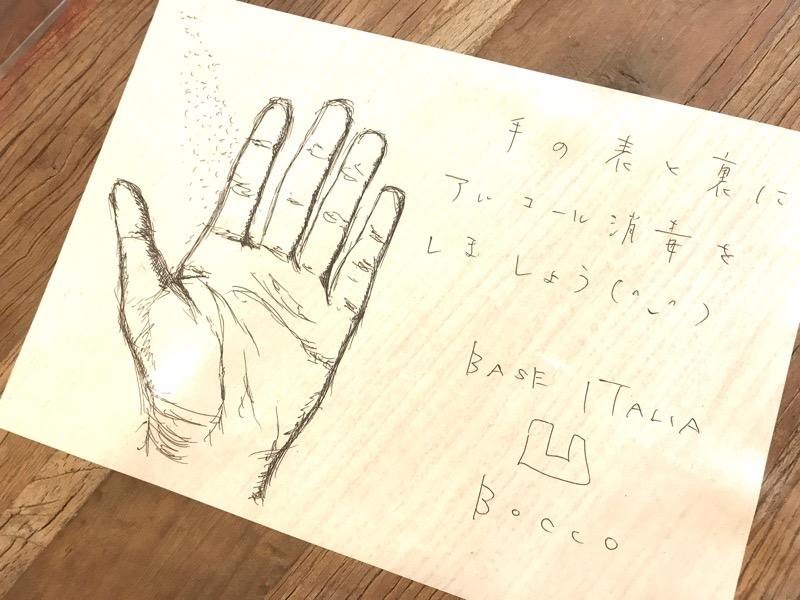 犬山 ランチ ボッコ BOCC8 店内 イラスト イタリアン ディナー