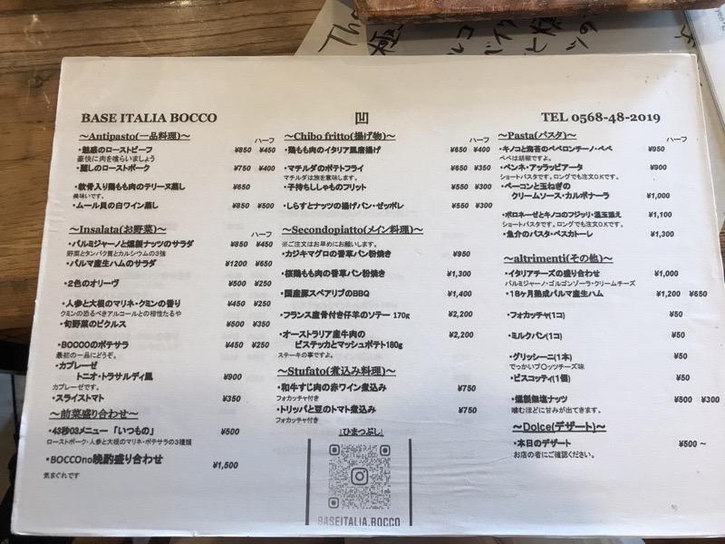 犬山 ランチ ディナー ボッコ BOCCO10 メニュー