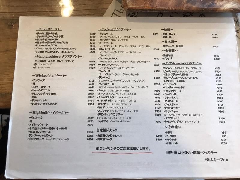 犬山 ランチ ディナー ボッコ BOCCO11 アルコール メニュー