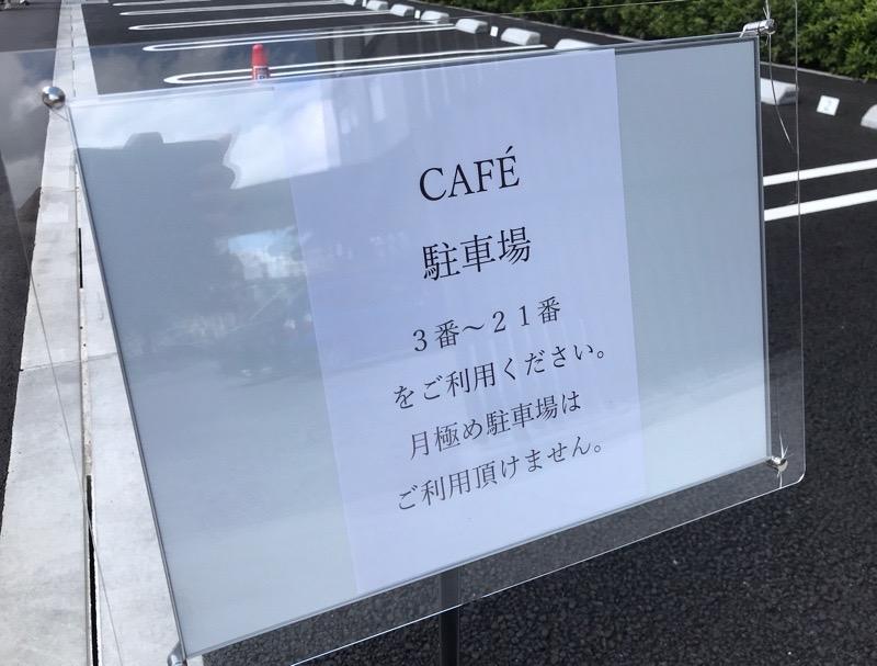 犬山 カフェ オムレット3 駐車場 ランチ