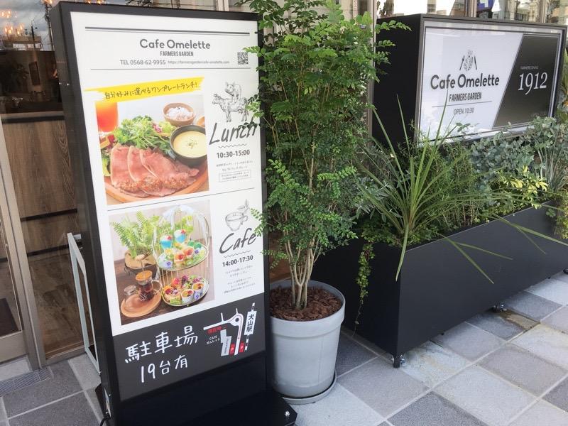 犬山 カフェ オムレット5 駐車場 店内 ランチ