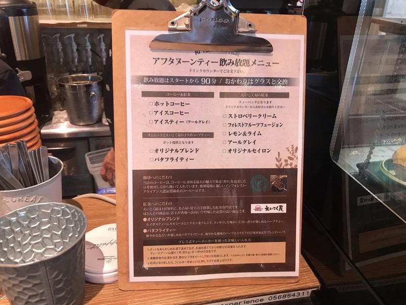 犬山 ランチ カフェオムレット23 ドックアイス アフターヌーンティー 映え系スイーツ
