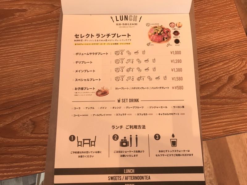 犬山 ランチ カフェ オムレット9 プレートランチ ドッグアイス