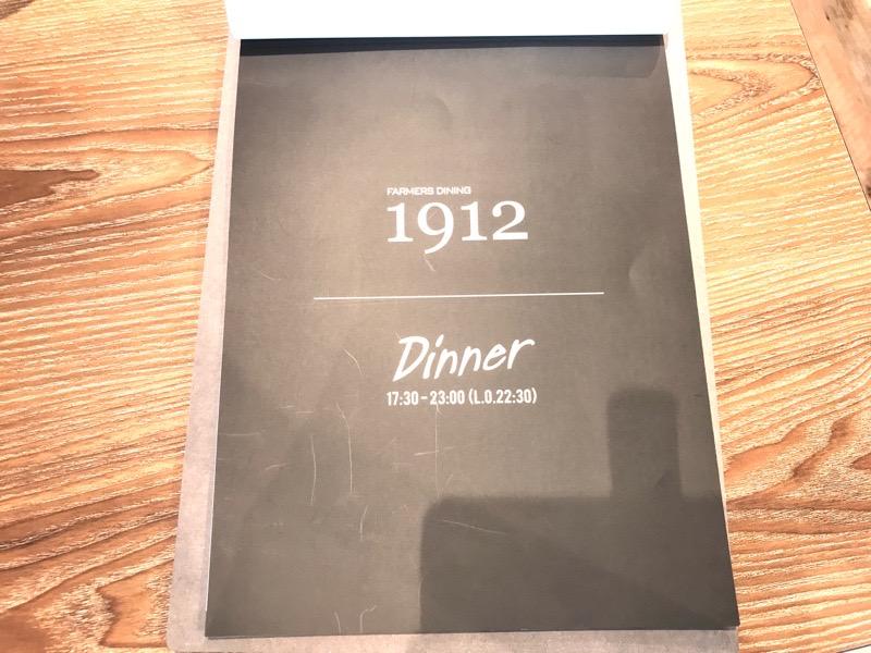 犬山 1912 カフェオムレット27 ドックアイス ディナーメニュー