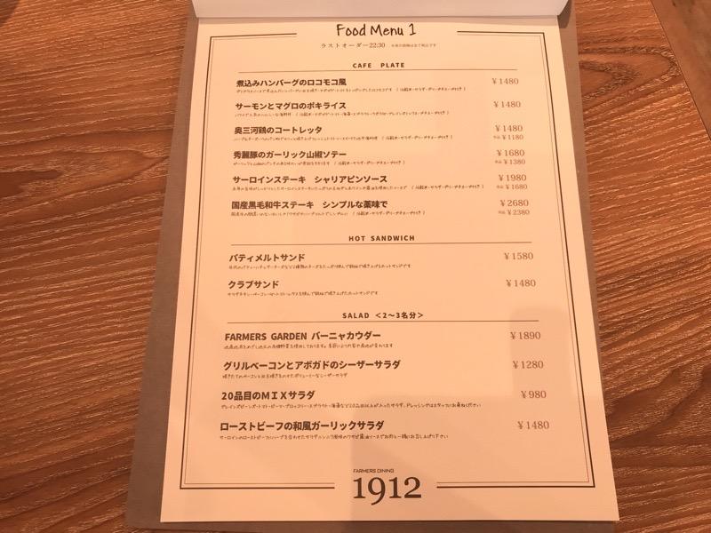 犬山 1912 カフェオムレット25 ドックアイス ディナーメニュー