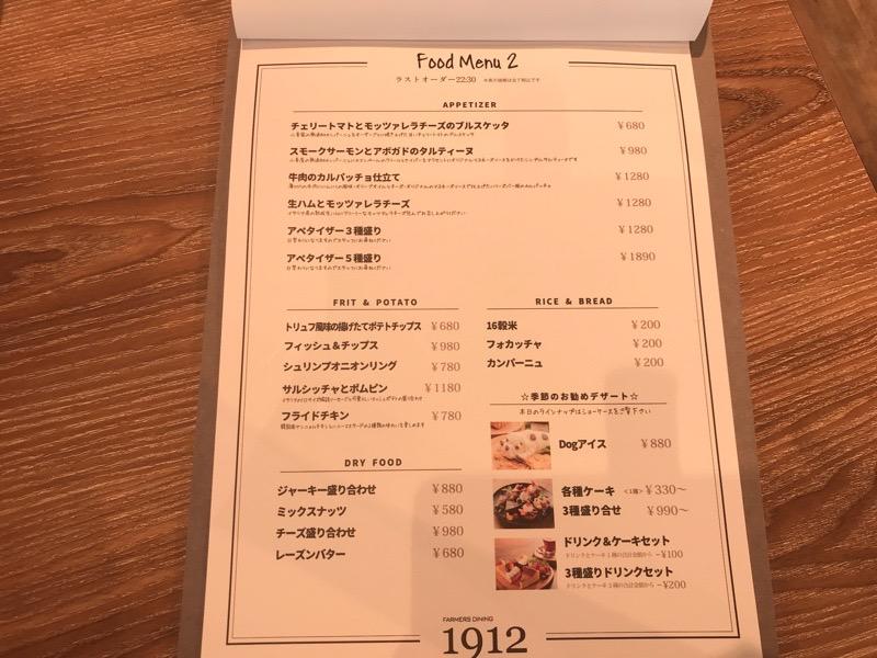 犬山 1912 カフェオムレット26 ドックアイス ディナーメニュー