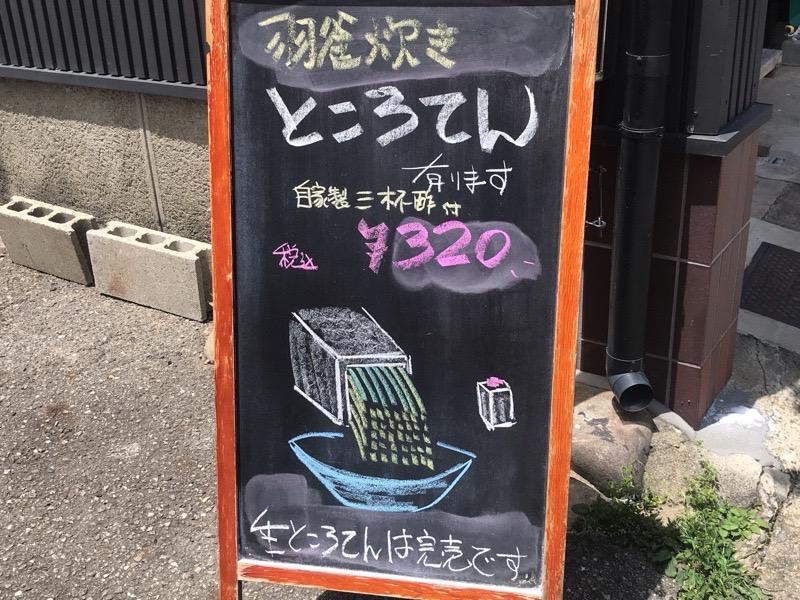 犬山 小松屋商店 生ところてん