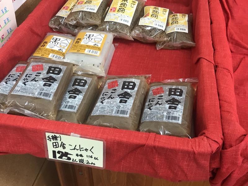 犬山 小松屋商店 手作りこんにゃく 3