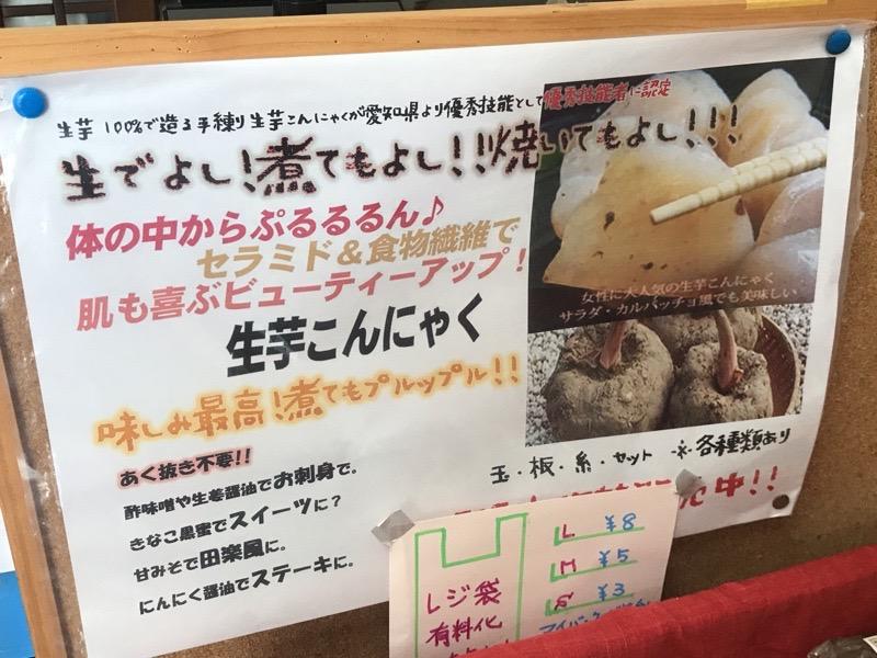 犬山 小松屋商店 手作りこんにゃく 生芋