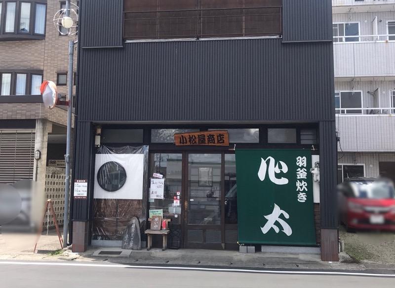 犬山 小松屋商店 手作りこんにゃく 外観