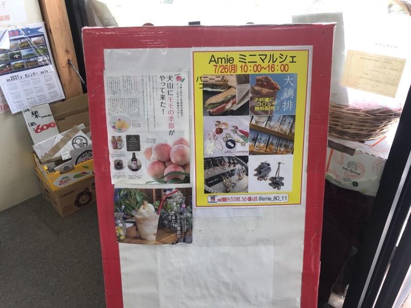 犬山 クリーニングアミ― マルシェ Amie