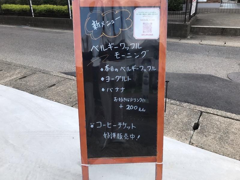 犬山 カフェスマイル 羽黒 テイクアウト ベルギーワッフル モーニング