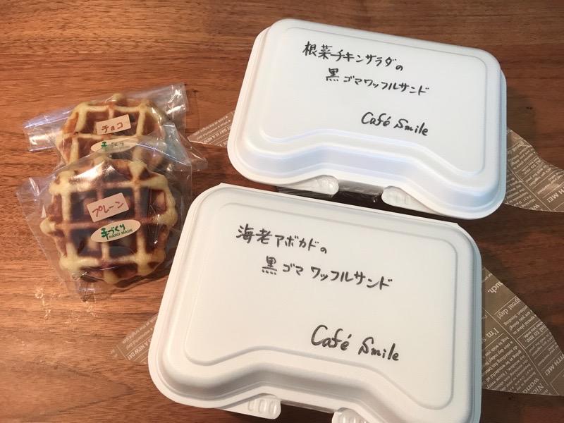 犬山 カフェスマイル 羽黒 テイクアウト ワッフルサンド