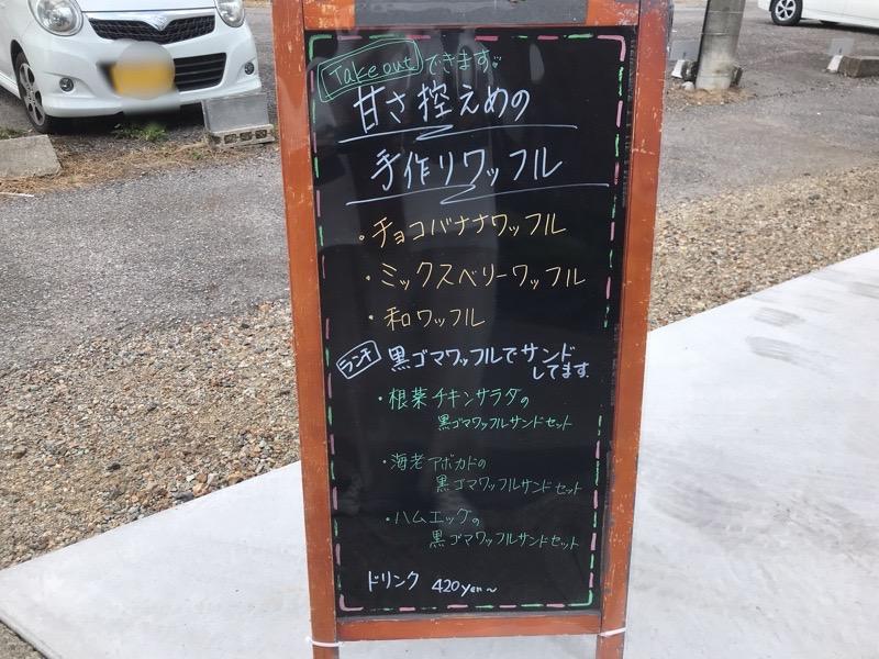 犬山 カフェスマイル 羽黒 ワッフル