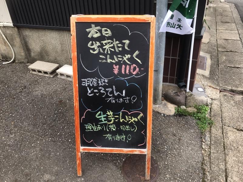 犬山 小松屋商店 こんにゃく